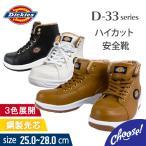 安全靴 Dickies 4Eサイズ ハイカット D-33  ロゴ入り 作業靴 コーコス