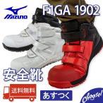 安全靴 ミズノ 新作 予約受付中 F1GA1902   ミッドカット マジックタイプ 3E オールマイティー 軽量 作業靴
