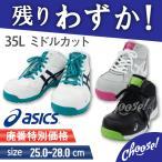 安全靴 アシックス  ウィンジョブ 35L ミドルカット  廃番 特価 作業靴 asics
