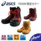 安全靴 アシックス 新作 ウィンジョブ500 半長靴 限定カラー 即日出荷 あすつく対応 送料無料