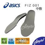 安全靴 アシックス 中敷 FIZ001 インソール  即日出荷 あすつく対応  グレー