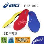 安全靴 アシックス 中敷 ウィンジョブ FIZ002 インソール ブルー イエロー レッド 作業靴