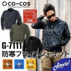 CO-COS  G-7111  防寒 フライトジャケット MA1 軽防寒 中綿  作業服 ユニフォーム  コーコス