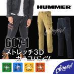 HUMMER 秋 冬 ストレッチ 3D カーゴ パンツ 607-1 ATACKBASE  作業服 ユニフォーム ハマー