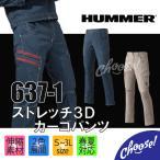 HUMMER 春 夏 3D ストレッチ カーゴパンツ 1607-1 ATACKBASE  作業服 ユニフォーム  ハマー