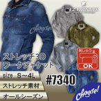 アイズフロンティア 7340 ストレッチ ワークジャケット 通年性 作業服 ブルゾン ユニフォーム
