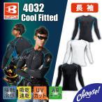 BURTLE COOL FITTED 4032 コンプレッション  吸汗速乾 消臭  冷感 インナー  バートル 長袖