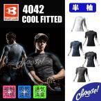 BURTLE COOL FITTED 4042 コンプレッション  吸汗速乾 消臭  冷感 インナー  バートル 半袖