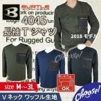 BURTLE 長袖 Tシャツ 4045 吸汗速乾 ポリエステル Vネック シャツ  消臭  バートル オールシーズン
