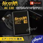完売 BURTLE エアークラフト 2018 AC130  リチウムイオン バッテリー RYOBI  空調服 本体 単品