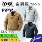 空調服 ジーベック  KU91400  ブルゾン 綿100% 作業服