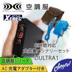 空調服 ジーベック LIULTRA1 8時間 大容量 バッテリー 充電器の画像