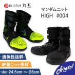 安全靴 丸五   マンダム ニット HIGH  #004 半長靴  通気性  耐油 作業靴 マジックベルト