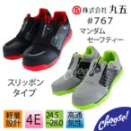 安全靴 丸五  マンダムセーフティー #767 スリッポン 4E 軽量 通気性 JSAA規格A種 作業靴
