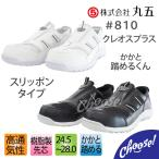 安全靴 丸五  クレオスプラス #810 スリッポン かかと踏める 通気性   作業靴