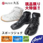 安全靴 丸五  スポーツジョグ 足袋 スニーカー 祭り 作業靴 ランニング シューズ SALE