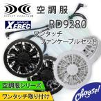 空調服 ジーベック RD9280BX ファン ケーブル セット クロ  ワンタッチ ファンユニット