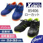 安全靴 XEBEC ジーベック 85406  ローカット 軽量 メッシュ 作業靴