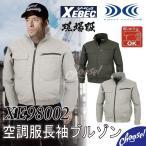 空調服 ジーベック  XE98002  長袖  ブルゾン ヘリンボーン 作業服  綿100 現場服