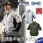 空調服 ジーベック  XE98006  半袖  ブルゾン 迷彩 カモフラ 作業服  レジャー
