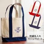 Yahoo!CrownHeart オリジナル名入れ刺繍名入れ トート カジュアルバッグ ロゴアーチ  カラー2色×刺繍色12色で自分だけのオリジナルバッグ 普段使いにぴったり