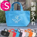 Yahoo!日本製 ランドセルカバーのCH名入れ  トート バッグ キャンバス地【アーチ】Sサイズ オリジナルバック 生地色8色×刺繍色12色で自分だけの組み合わせ名入れ