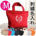 Yahoo!日本製 ランドセルカバーのCH名入れ トート バッグ キャンバス地 ロゴ葉 Mサイズ オリジナルバック 生地色8色×刺繍色12色で自分だけの組み合わせ名入れ