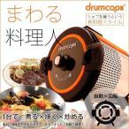 Yahoo!TUF「1/18 14:00までクーポンで1万円off」アウトレット ドラムクック 新料理スタイル 回転して自動で調理。その姿はまさにシェフ drumcook