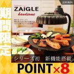 ザイグルハンサム 31,860円が18,700円 大決算セール 煙の出ない焼肉 ホットプレート 無煙赤外線 ロースター JAPAN-ZAIGLE HANDSOME SJ-100