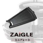 ZAIGLEザイグル赤外線サークルロースター 「ミニプレート」 ※ザイグル本体は付きません