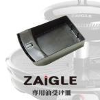 ZAIGLEザイグル赤外線サークルロースター 「ザイグル専用油受け皿」  ※ザイグル本体はつきません