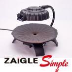 ザイグルシンプル 日本総販売元 煙が出ない炭火を超える旨さの赤外線卓上調理器ザイグルの新ラインナップ【JAPAN-ZAIGLE Simple】