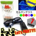 送料無料 LED 光る メガネ サングラス パーティー 眼鏡 フラッシュ シャイニング