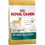 ロイヤルカナン BHN ゴールデンレトリーバー 成犬・高齢犬用 3kg