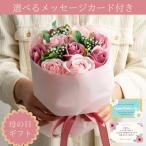 母の日 ギフト 花 2020 花束 ブーケ プレゼント 誕生日 ソープフラワー シャボンフラワー ブーケ(バラ11輪入り)ソープフラワーブーケ