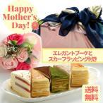 父の日 2020 プレゼント ギフト 食べ物 スイーツ 食べ比べ 送料無料 (北海道東北送料別600円)ミルクレープ 5種6個入造花付き