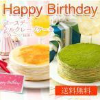 誕生日ケーキ バースデーケーキ 栗 モンブラン ギフト プレゼント 送料無料 手作りミルクレープ プレーン 抹茶 モンブラン 1ホール 5号
