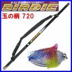 【送料サービス】 BC  バーディ  玉の柄  720  シルバー / 柄:黒  玉ノ柄+網set