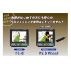 ホンデックス 8.4型カラーLCD GPS内蔵プロッター魚探 PS-8 WSセット 【代引不可/返品不可】