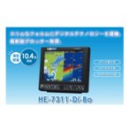 ホンデックス 10.4型カラー液晶プロッターデジタル魚探 HE-7311-Di-Bo  DGPS外付仕様 1kw 【代引不可/返品不可】