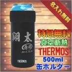 500ml缶対応サーモス保冷缶ホルダー/JCB-500ブラック(BK)【名入れ彫刻】