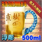 琉球ガラス★浮彫り!★500mlねじれビールジョッキ/ビアグラス【名入れ彫刻】