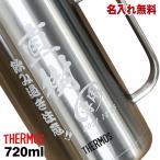 サーモス720ml真空断熱ステンレスビールジョッキ【名入れ彫刻】