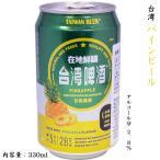 台湾パインビール(発泡酒) 2.8度 1缶