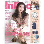 In Red インレッド  2019年 4月号
