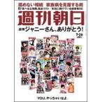 週刊朝日 2019年7月26日号 (ジャニー喜多川さん特集)