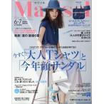 Marisol(マリソル) 2020年 6・7月合併号(付録:ロベルタ ディ カメリーノ ポケッタブルSHOPPINGトートバッグ)