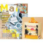 Mart(マート) 2020年 11月号 コストコ ハワイ ショッピングバッグ付き