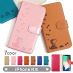 iPhone6s ケース iPhone6 Plus ケース 手帳型 ブランド おしゃれ iphoneケース アイフォン6s プラス カバー イヌ 犬 かわいい