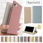 Xperia XZ SO-01J ケース 手帳型 スマホケース ブランド おしゃれ 全機種対応 android エクスペリアxz SO01J スマホカバー バイカラー スタンド